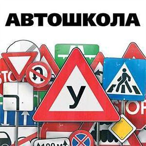 Автошколы Косино
