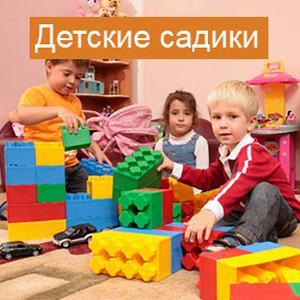 Детские сады Косино